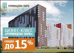Бизнес-класс «Румянцево-Парк» Скидки до 15%. Квартиры от 2,9 млн руб.